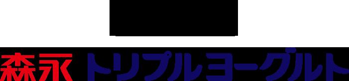 森永 トリプル ヨーグルト キャンペーン